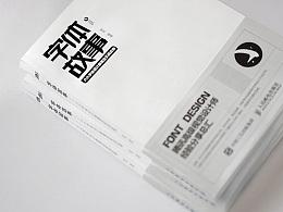《字体故事—六大字体设计原理及实战应用》