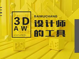 设计师的工具【3D文字制作】