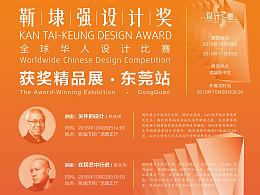 『靳埭强设计奖·全球华人设计比赛』获奖精品展