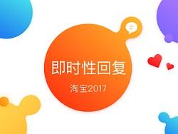 淘宝2017 - 即时性回复设计 by Darcysky