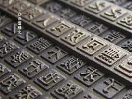 印刷工艺收集与整理