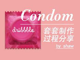 Condom套套制作过程分享