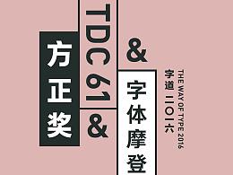 """字体设计盛宴——""""字道2016""""展览即将登陆国家大剧院"""