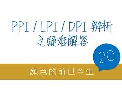 颜色的前世今生20·外传之PPI、LPI、DPI疑难问题解答 by endlessring