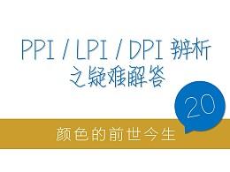 颜色的前世今生20·外传之PPI、LPI、DPI疑难问题解答