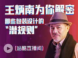 """[高清视频回顾]王炳南为你解密那些包装设计的""""潜规则"""""""