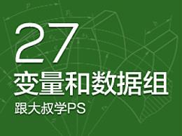 跟大叔学PS-27变量和数据组的演示