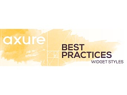 Axure最佳实践:使用部件样式
