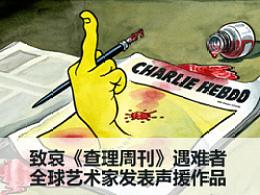 艺术界声援《查理周刊》谋杀案