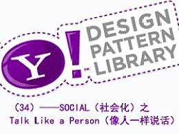 雅虎设计模式库解构(34)——社会化之TalkLikeaPerson(像人一样说话)