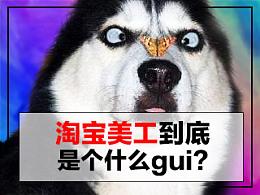 淘宝美工到底是什么Gui?