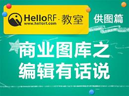 HelloRF教室——供图篇之商业图库编辑有话说