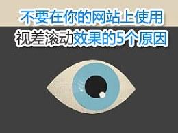 不要在你的网站上使用视差滚动效果的5个原因