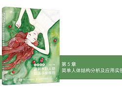 《美好时光 清新水彩人物插画手绘教程》图书内容分享 by 孟飞3688