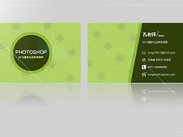 Adobe Photoshop CC教程ps名片制作教程