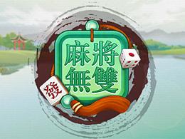 途游《麻将无双》游戏美术设计分享