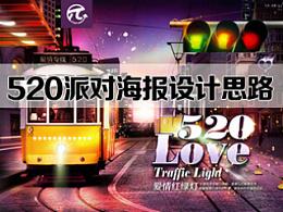 520红绿灯派对海报设计思路
