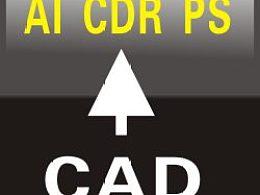 CAD文件导出技巧(实用)