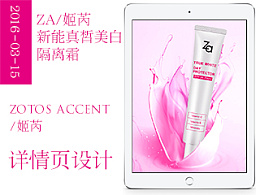 ZA/姬芮-新能真皙美白隔离霜详情页设计