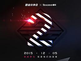 【回音深圳站】回音x腾讯!回音分享会深圳站第二期来了!