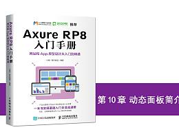 《Axure RP8 入门手册 网站和App原型设计从入门到精通》图书内容分享