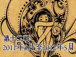 【YY的运行轨迹】—十二年速写本第十二辑
