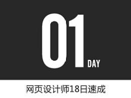 01DAY - 网页设计师18日速成 - 大话设计师