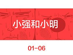 小强和小明 by NAZA哪吒