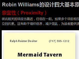 RobinWilliams的设计四大基本原则