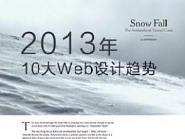 2013年10大Web设计趋势