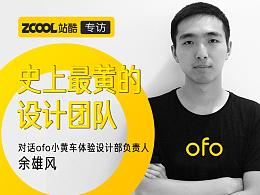 史上最黄设计团队——对话ofo小黄车体验设计部负责人余雄风