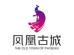 凤凰古城标志,吉祥物征集方案