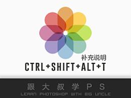 关于ctrl+shift+alt+t的补充说明