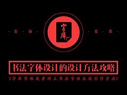 书法字体设计的设计方法攻略