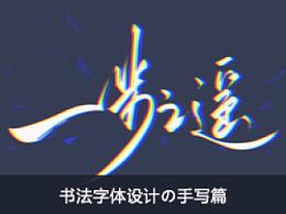 书法字体设计の手写篇