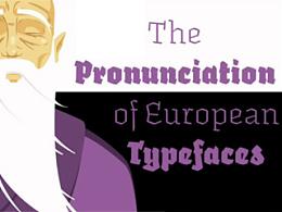 一些欧洲字体的正确发音