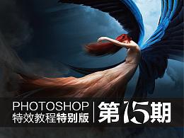 PHOTOSHOP-特效教程特别版-第十五期