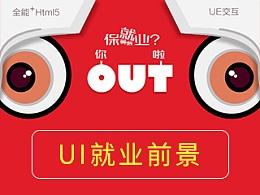 关于 UI设计师 就业前景,不得不说的那些事!