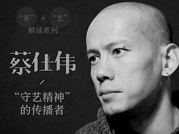 """""""茶""""+""""艺""""解读系列专访——蔡仕伟:""""守艺精神""""的传播者"""