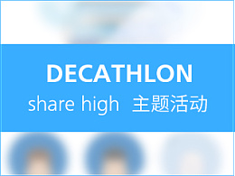 迪卡侬share high系列活动