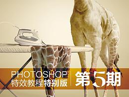 PHOTOSHOP-特效教程特别版-第五期