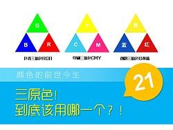 颜色的前世今生21·三原色到底该用哪一个?! by endlessring