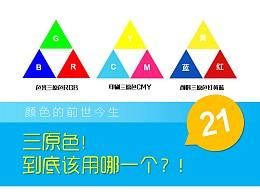颜色的前世今生21·三原色到底该用哪一个?!