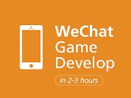 设计师如何极速开发一款H5微信小游戏?