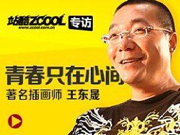 青春只在心间--专访著名插画家王东晟