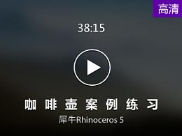 【云尚】Rhinoceros 5 咖啡壶 案例视频讲解(原创文章)