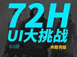 (本期完结) VOL.3 / 72小时UI极限任务!