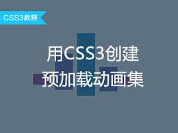 用CSS3创建预加载动画集