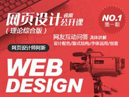 阿新网页设计公开课视频