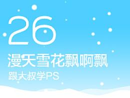 跟大叔学PS-26漫天雪花飘啊飘